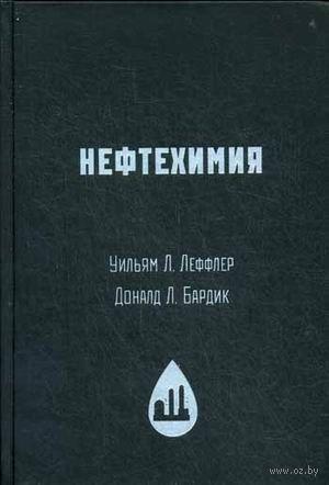 Нефтехимия. Доналд Бардик, Уильям Леффлер