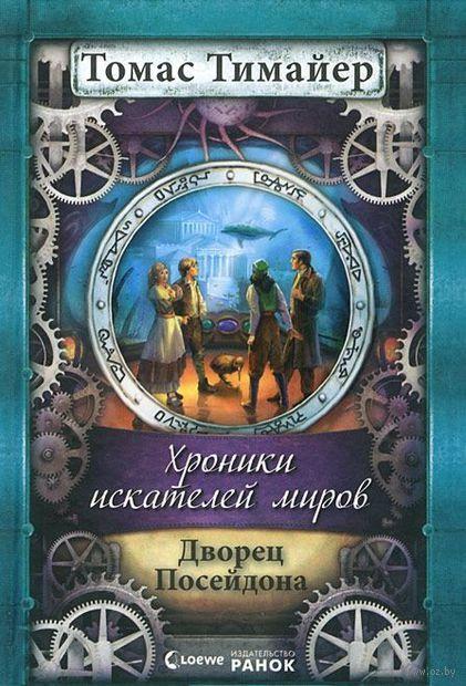 Хроники искателей миров. Дворец Посейдона (книга вторая). Томас Тимайер