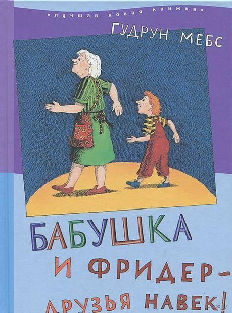 Бабушка и Фридер - друзья навек!. Гудрун Мебс