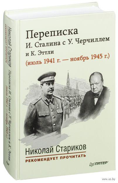 Переписка И. Сталина с У. Черчиллем и К. Эттли (июль 1941 г. ноябрь 1945 г.). Иосиф Сталин, Уинстон Черчилль, К. Эттли