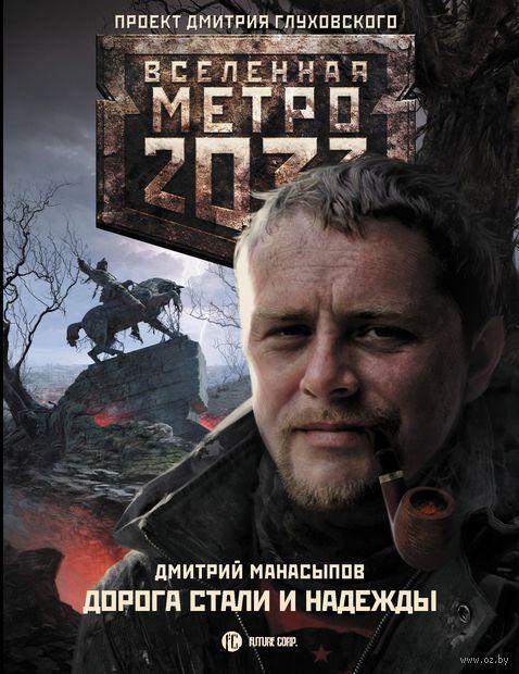 Метро 2033. Дорога стали и надежды. Дмитрий Манасыпов