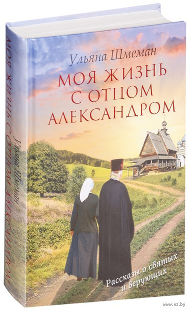 Моя жизнь с отцом Александром. Ульяна Шмеман