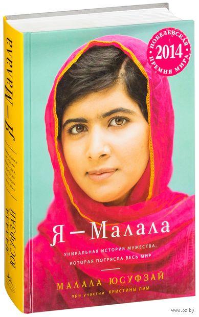Я - Малала. Уникальная история мужества, которая потрясла весь мир. Юсуфзай Малала