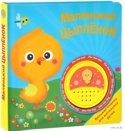 Маленький цыпленок. Книжка-игрушка. Наталья Мигунова