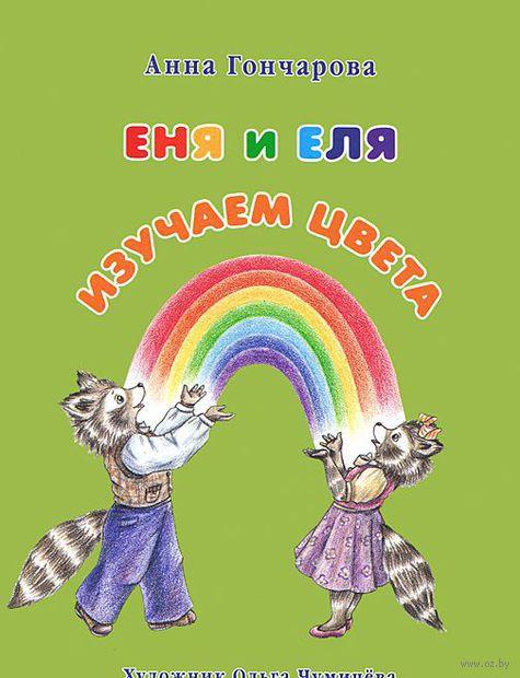 Еня и Еля. Изучаем цвета. Анна Гончарова