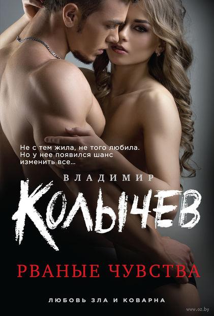 Рваные чувства (м). Владимир Колычев