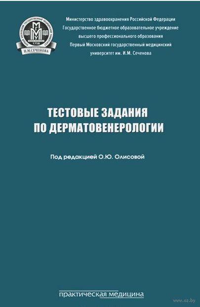 Тестовые задания по дерматовенерологии