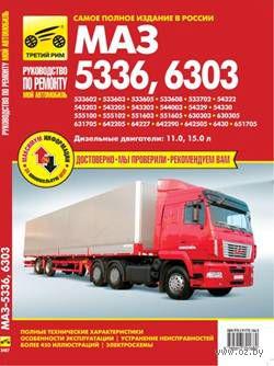 МАЗ-5336, 6303. Руководство по ремонту