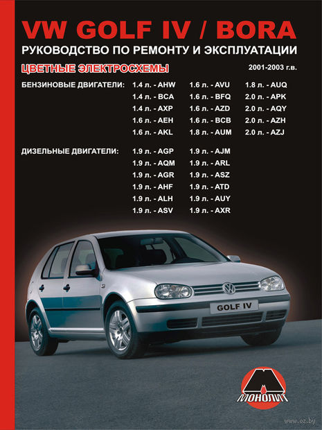 Volkswagen Golf IV / Volkswagen Bora 2001-2003 г. Руководство по ремонту и эксплуатации