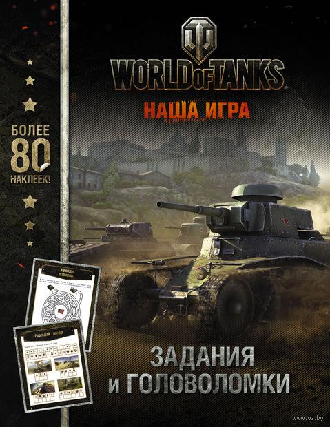 World of Tanks. Задания и головоломки (с наклейками) — фото, картинка