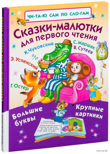 Сказки-малютки для первого чтения — фото, картинка