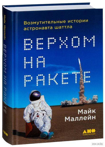 Верхом на ракете. Возмутительные истории астронавта шаттла — фото, картинка
