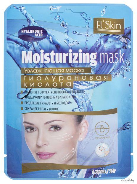 """Тканевая маска для лица """"Гиалуроновая кислота. Увлажняющая"""" (15 г) — фото, картинка"""