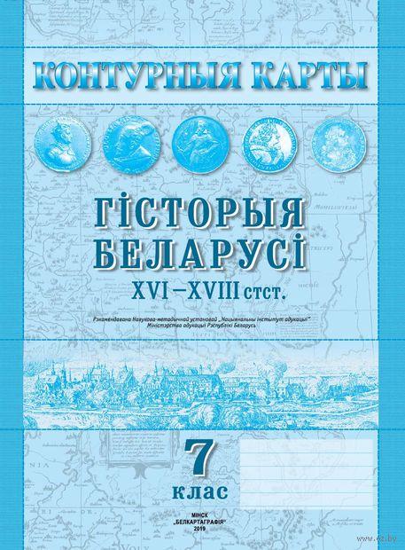 Гiсторыя Беларусi XVI-XVIII стст. 7 клас. Контурные карты — фото, картинка