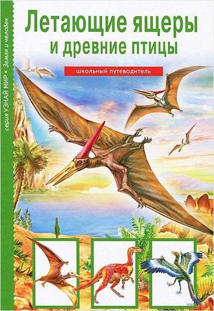 Летающие ящеры и древние птицы. Школьный путеводитель — фото, картинка