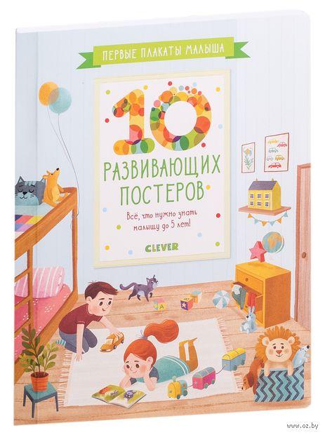 Первые плакаты малыша. 10 развивающих постеров — фото, картинка