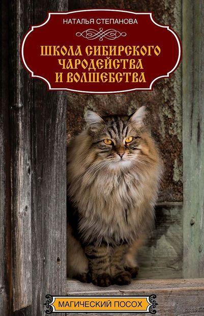 Школа сибирского чародейства и волшебства — фото, картинка