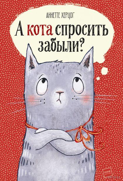 А кота спросить забыли? — фото, картинка