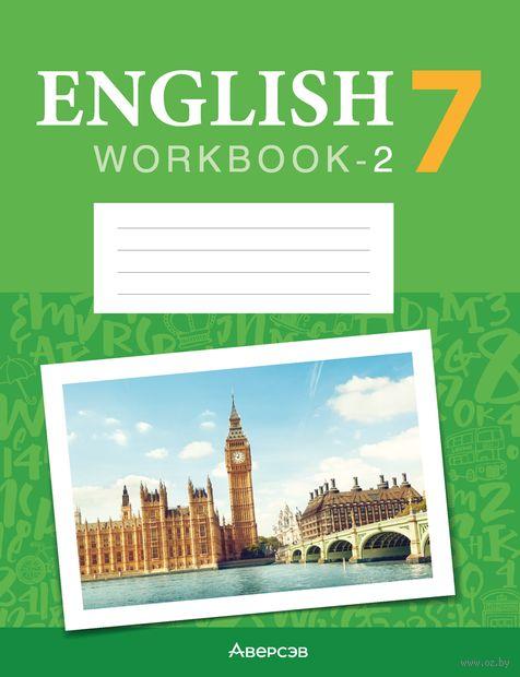 Английский язык. 7 класс. Рабочая тетрадь-2. Повышенный уровень — фото, картинка