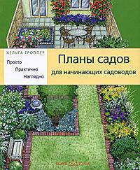 Планы садов для начинающих садоводов. Просто. Практично. Наглядно — фото, картинка