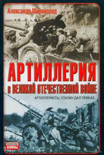 Артиллерия в Великой Отечественной войне. Александр Широкорад