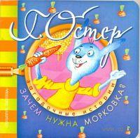Загадочные истории. Зачем нужна морковка?. Григорий Остер