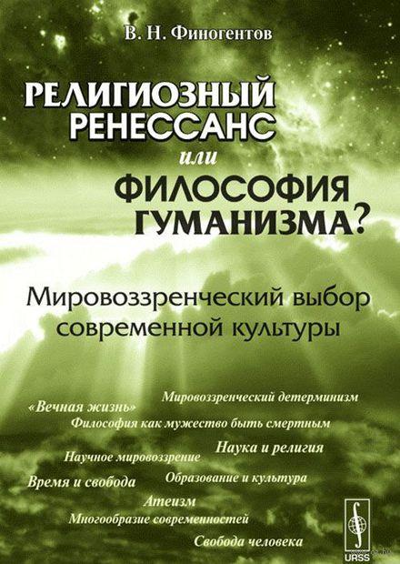 Религиозный ренессанс или философия гуманизма? Мировоззренческий выбор современной культуры — фото, картинка