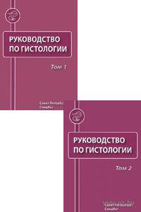 Руководство по гистологии (в двух томах)