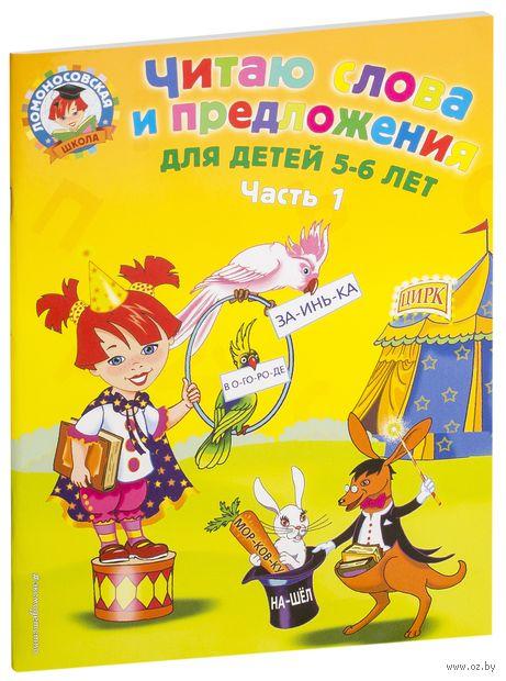 Читаю слова и предложения. Для детей 5-6 лет. Часть 1 — фото, картинка