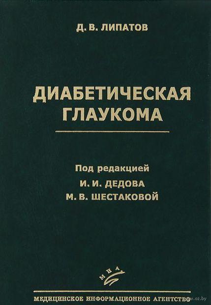 Диабетическая глаукома. Д. Липатов