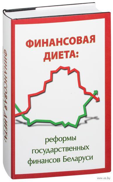 Финансовая диета: реформы государственных финансов Беларуси. Кирилл Рудый