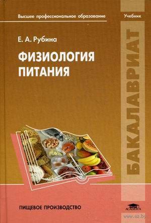 Физиология питания. Елена Рубина