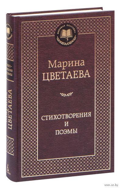 Марина Цветаева. Стихотворения и поэмы — фото, картинка