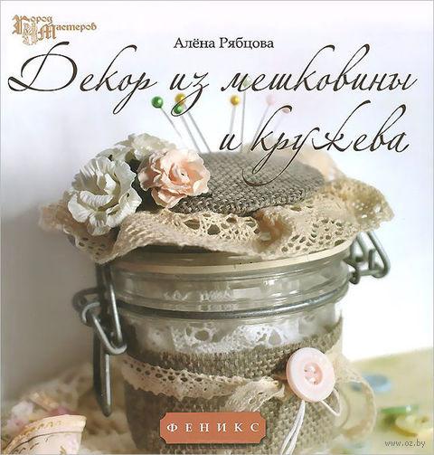 Декор из мешковины и кружева. Алена Рябцова