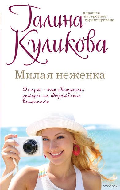 Милая неженка (м). Галина Куликова