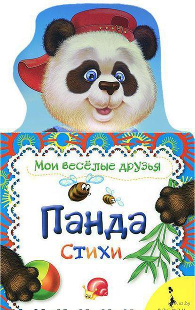 Панда. Галина Дядина, Михаил Грозовский