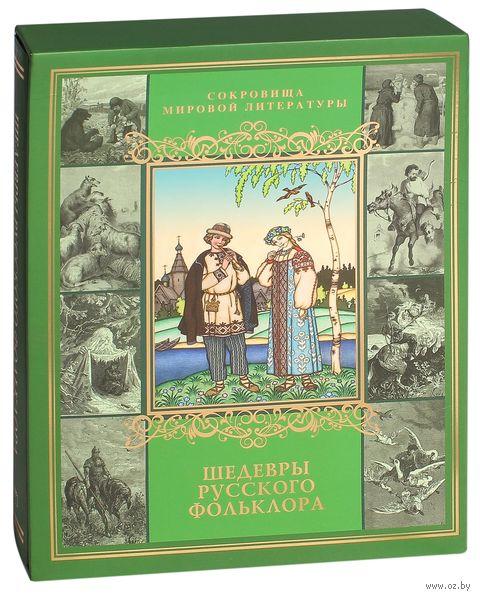 Шедевры русского фольклора