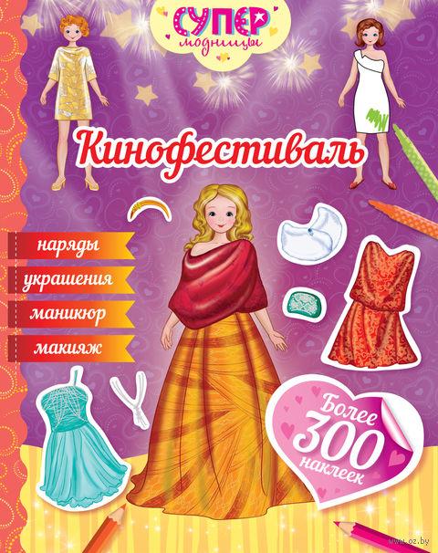 Кинофестиваль. Наталья Малофеева