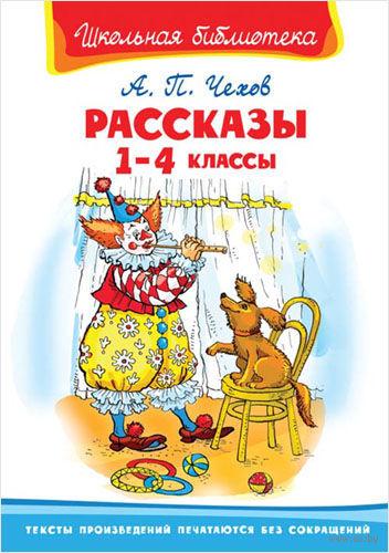 А. П. Чехов. Рассказы. 1-4 классы. Антон Чехов