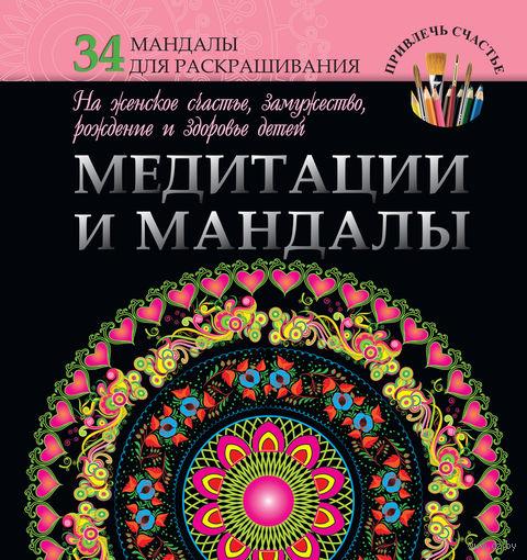 Медитации и мандалы на женское счастье, замужество, рождение и здоровье детей. Жанна Богданова