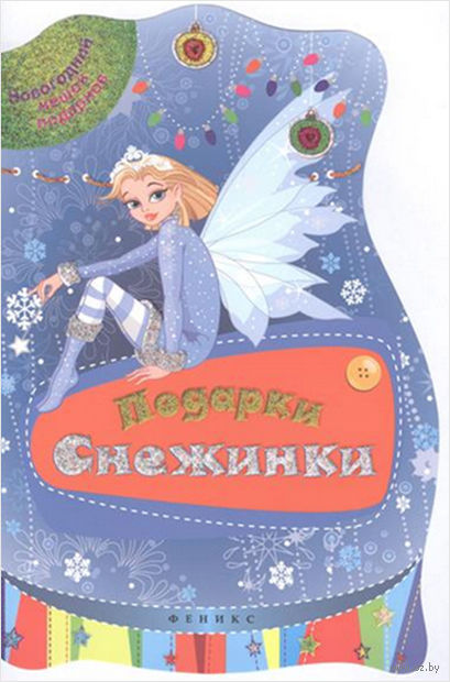 Подарки Снежинки — фото, картинка