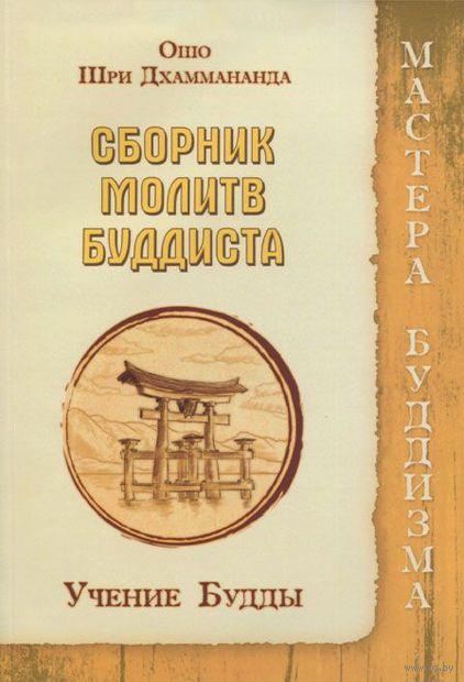 Сборник молитв буддиста. Учение Будды. Шри Дхаммананда, Раджниш Ошо
