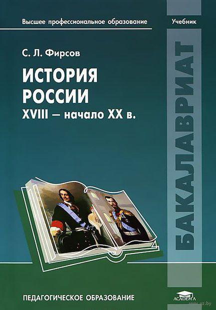История России. XVIII - начало XX в.. Сергей Фирсов
