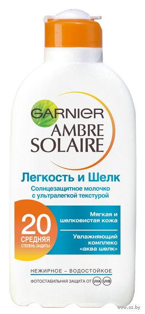 """Молочко солнцезащитное """"Легкость и Шелк"""" SPF 20 (200 мл)"""