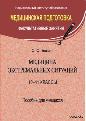 Медицина экстремальных ситуаций, 10-11 классы. С. Белая