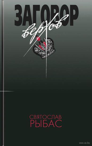 Заговор верхов, или Тотальный переворот. Святослав Рыбас