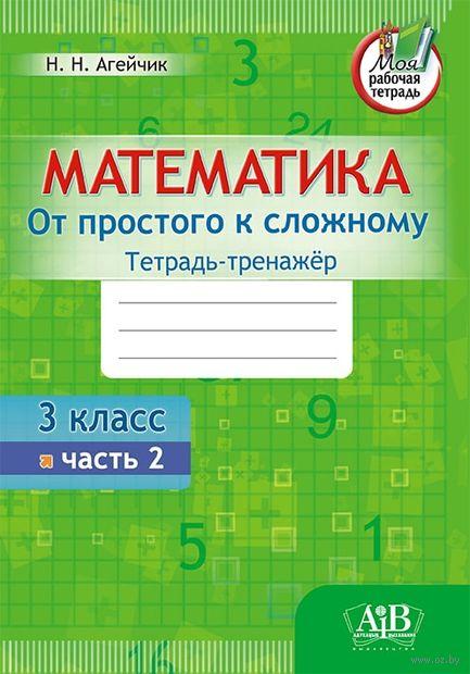 Математика. Домашние задания. 3 класс. 2 часть (в 2 частях). Наталья Агейчик