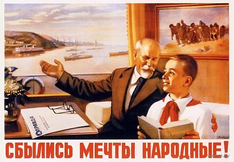 """Магнит сувенирный """"Советские плакаты"""" (арт. 1029)"""