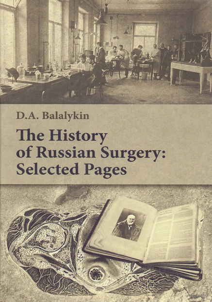 The History of Russian Surgery. Selected Pages. Д. Балалыкин