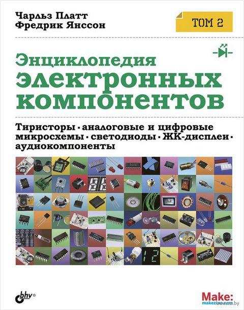 Энциклопедия электронных компонентов. Том 2 — фото, картинка